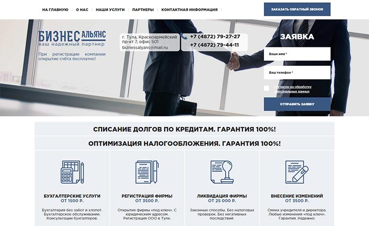 Лизинговая компания бизнес альянс сайт создание собственного сайта на свою тему